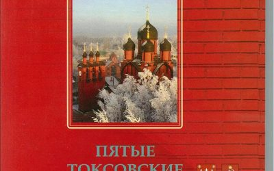 New book – 'Fifth Toksovo Readings: Origins of the Orthodox Community at the Toksovo District'