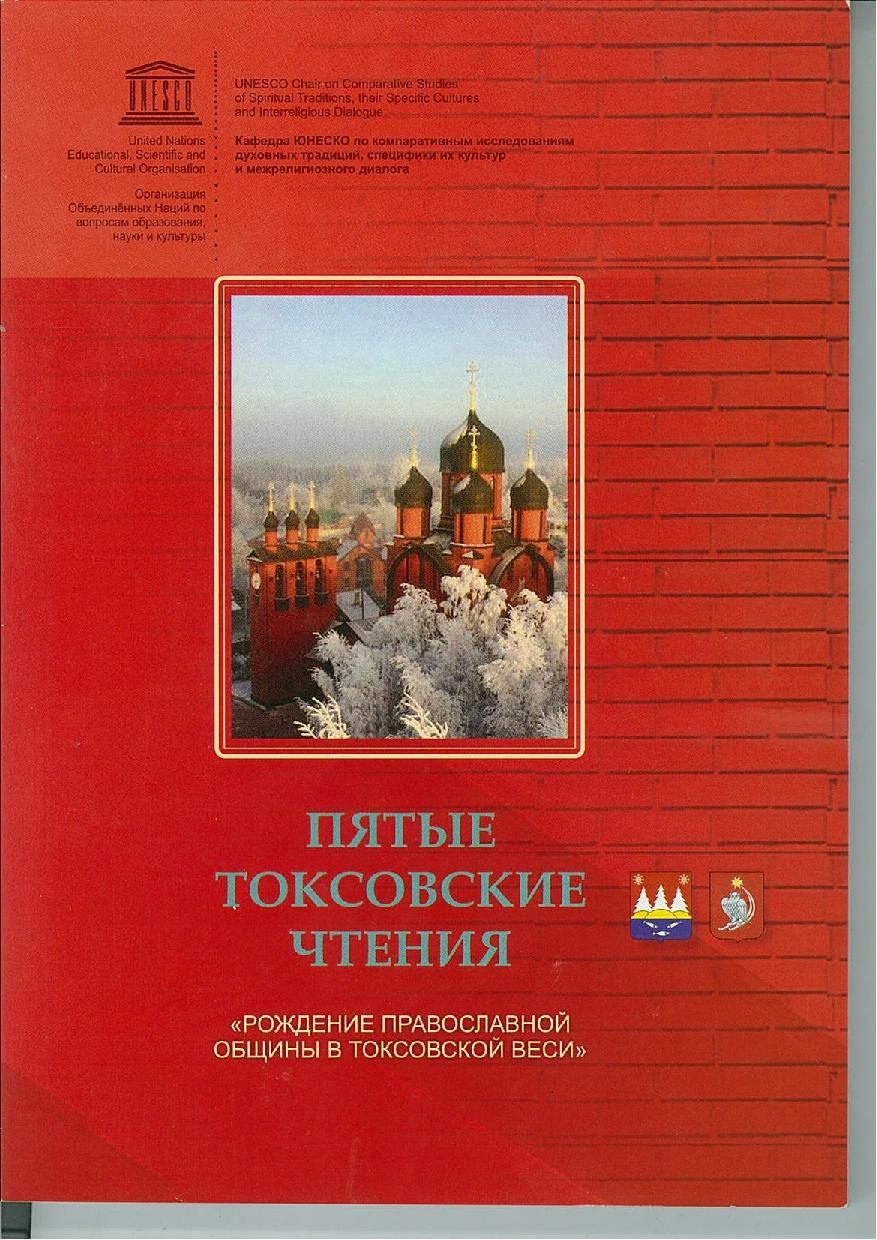 Fifth Toksovo Readings: Origins of the Orthodox Community at the Toksovo District - Title Page