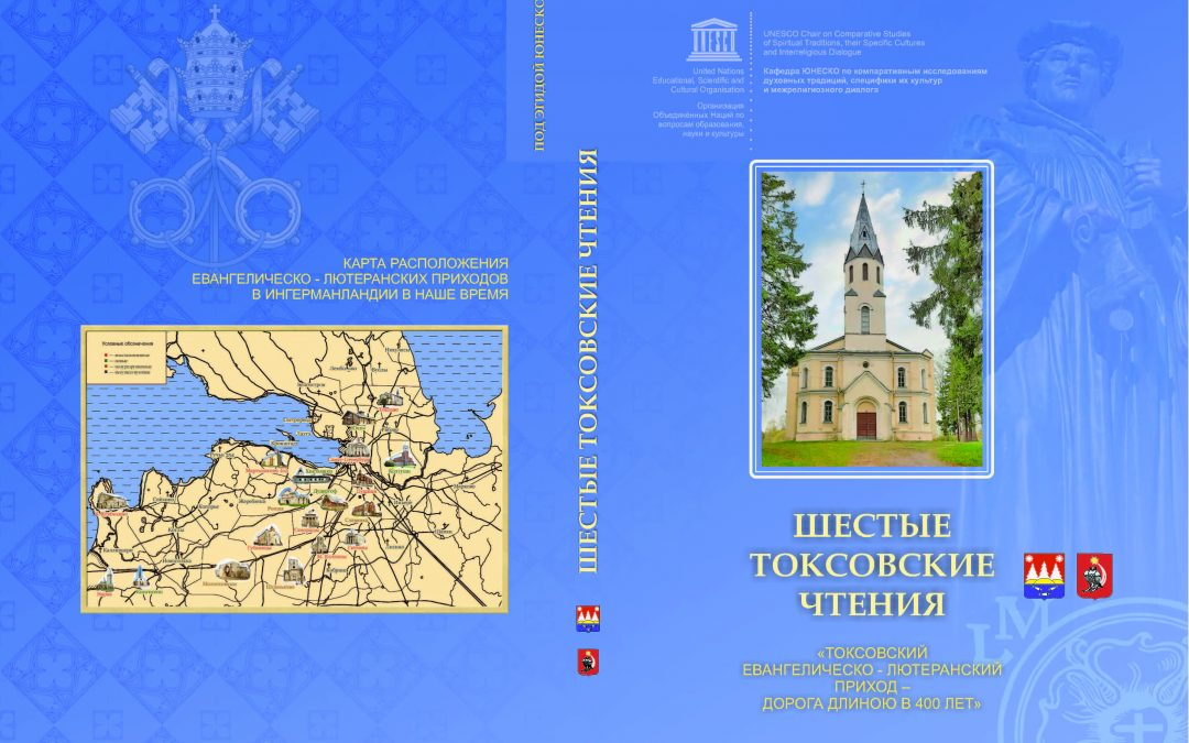 New book: Evangelic Lutheran Congregation of Toksovo: a 400 Year Long