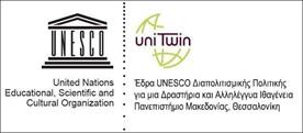 Seminar: UNESCO actions for Inclusive and Equitable Education under the 17 UN Sustainable Development Goals (SDGs)